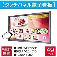 Goodview Japan 49型 10点マルチタッチサイネージ 業務用IPSパネル搭載 電子看板 49ST