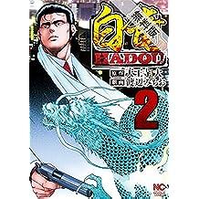 白竜HADOU 2【期間限定 無料お試し版】