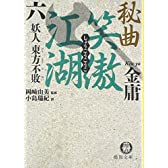 秘曲 笑傲江湖〈6〉妖人 東方不敗 (徳間文庫)