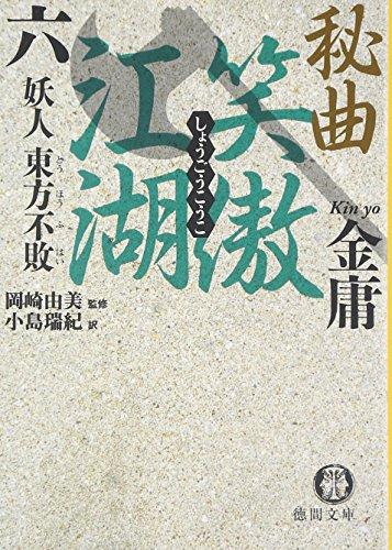 秘曲 笑傲江湖〈6〉妖人 東方不敗 (徳間文庫)の詳細を見る