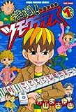 満潮!ツモクラテス (1) (近代麻雀コミックス)