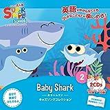 スーパーシンプルラーニング(Super Simple Learning) スーパーシンプルソングス 2 赤ちゃんサメ CD 2枚セット 子ども えいご