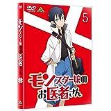 モンスター娘のお医者さん 5 [DVD]