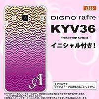 KYV36 スマホケース DIGNO rafre カバー ディグノ ラフレ イニシャル 青海波 紫×黄 nk-kyv36-1711ini W