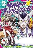 サイドキック☆ファイティングルール(2) (ヒーローズコミックス)