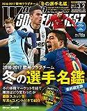 ワールドサッカーダイジェスト 2017年 3/2 号 [雑誌]
