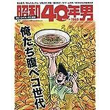 昭和40年男 2020年8月号 [雑誌]