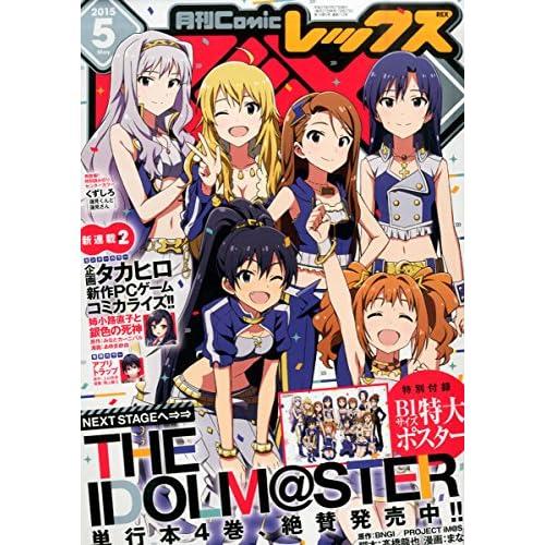 月刊ComicREX 2015年 05 月号