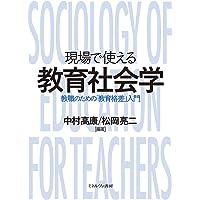 現場で使える教育社会学:教職のための「教育格差」入門