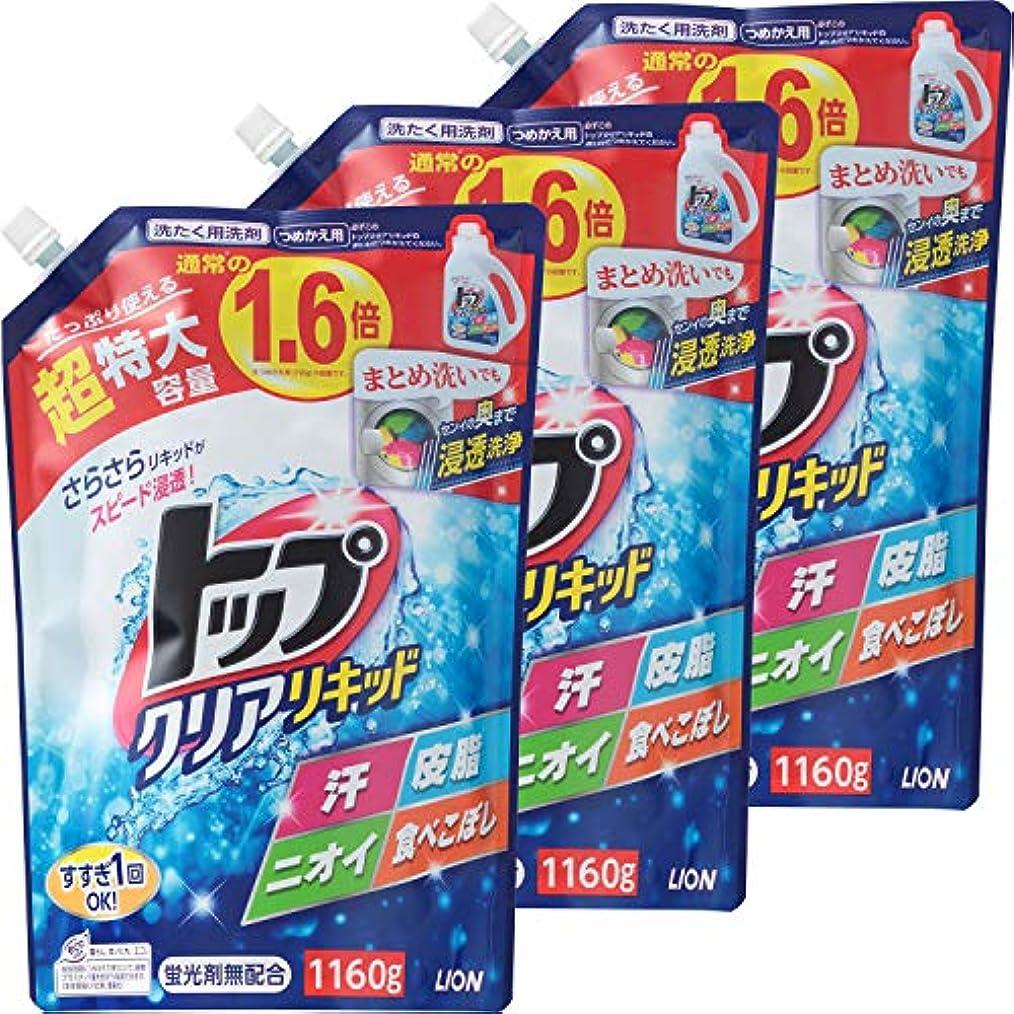 千スクレーパーデッキ【まとめ買い 大容量】トップ クリアリキッド 洗濯洗剤 詰め替え 1160g×3個