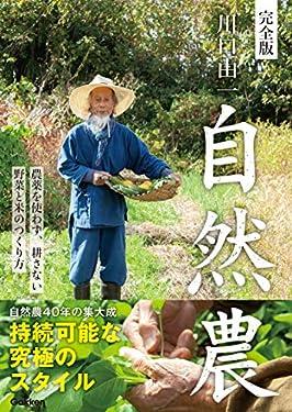 完全版 川口由一 自然農 農薬を使わず、耕さない 野菜と米のつくり方