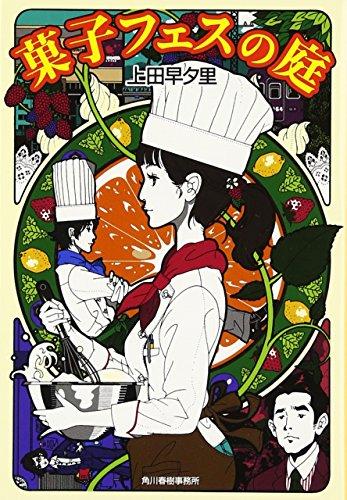 菓子フェスの庭 (角川春樹事務所 ハルキ文庫)の詳細を見る