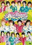 春どこ2011 DVD