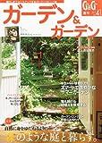 ガーデン & ガーデン 2012年 06月号 [雑誌] 画像