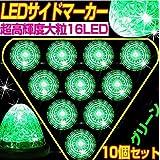 Amateras 16連LEDサイドマーカー ドーム型 グリーン