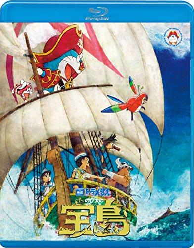 【早期購入特典あり】映画ドラえもん のび太の宝島 ブルーレイ通常版(自由帳つき) [Blu-ray]
