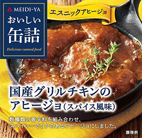 明治屋 おいしい缶詰 国産グリルチキンのアヒージョ(スパイス風味) 65g×2個