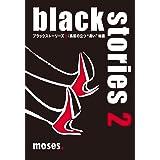 """コザイク ブラックストーリーズ2: 鳥肌の立つ""""黒い""""物語 (2人以上用 2-222分 12才以上向け) ボードゲーム"""