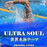 ULTRA SOUL 世界水泳テーマ ORIGINAL COVER