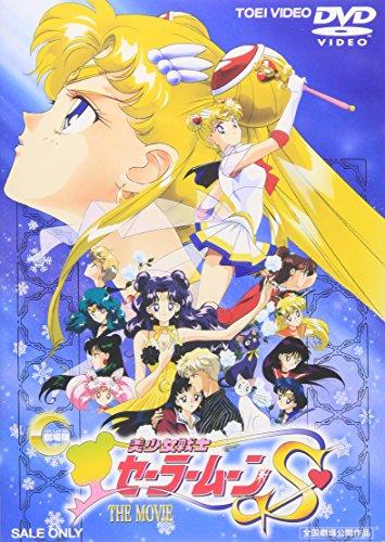 劇場版美少女戦士セーラームーンS かぐや姫の恋人のイメージ画像