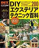 DIYエクステリア テクニック百科 DIYシリーズ