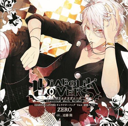DIABOLIK LOVERS キャラクターソング Vol.4 逆巻スバル ZERO