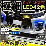 WISH 20系 LED デイライト トヨタ 極薄型 2色発光 防水 LEDテープライト ポジション グリル ホワイト×ブルー ホワイト ブルー 2本セット