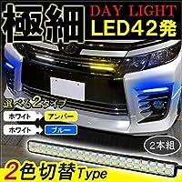 カローラ フィール LED デイライト トヨタ 極薄型 2色発光 防水 LEDテープライト ポジション グリル ホワイト×アンバー ホワイト イエロー アンバー 2本セット 42灯