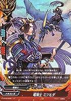 竜騎士 ミツヒデ パラレル バディファイト 煉獄ナイツ bf-bt05-0028