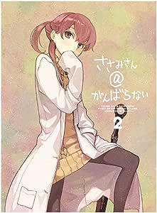 ささみさん@がんばらない 2(完全生産限定版) [Blu-ray]