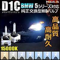 BMW 5シリーズ E60/61(前期・後期) F10/11/GT F07(前期・後期) 対応★純正 Lowビーム HID ヘッドライト 交換用バルブ★15000k【メガLED】