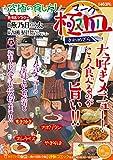 マンガ極皿 究極の食し方!: AKITA TOP COMICS (秋田トップコミックス)