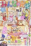 みんなの食卓 No.22 夏の和食レシピ (ぐる漫)