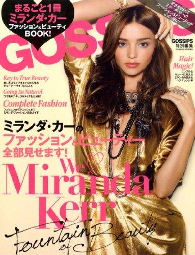 まるごと1冊ミランダ・カー ファッションビュー・・・