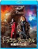 ドラゴン・クロニクル 妖魔塔の伝説[Blu-ray/ブルーレイ]