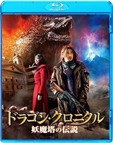 ドラゴン・クロニクル 妖魔塔の伝説 [Blu-ray]