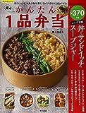 楽々かんたん1品弁当 (SAKURA・MOOK 65 楽LIFEシリーズ)
