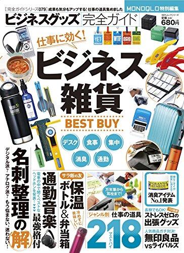 【完全ガイドシリーズ079】ビジネスグッズ完全ガイド (100%ムックシリーズ)