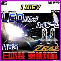 三菱 i MIEV HA3W系 平成23年7月- 【LED ホワイトバルブ】 日本製 3年保証 車検対応 led LEDライト