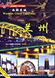 【風景・景勝地・中国語版DVD】 西部名城 甘粛 蘭州