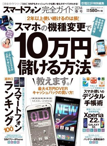 【完全ガイドシリーズ044】スマートフォン完全ガイド (100%ムックシリーズ)