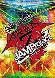 JAM Project LIVE TOUR 2016〜AREA Z〜LIVE DVD