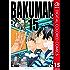 バクマン。 カラー版 15 (ジャンプコミックスDIGITAL)
