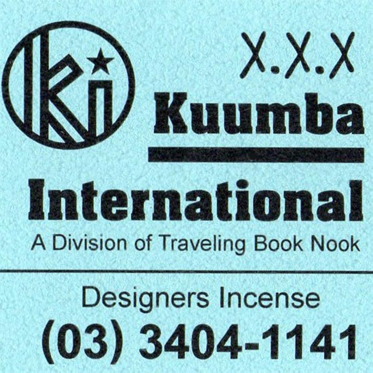 うまくやる()うなり声退屈KUUMBA/クンバ『incense』(X.X.X) (Regular size)