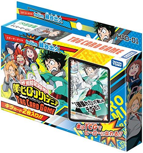 僕のヒーローアカデミア HAD-01 タッグカードゲーム スターターデッキ team緑谷出久