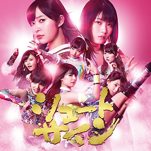 47th Single「シュートサイン Type E」初回限定盤