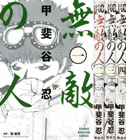 無敵の人  コミック 全4巻 完結セット