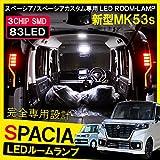 新型 スペーシア スペーシアカスタム MK53S LED ルームランプ ルームライト 室内灯 車内 アクセサリー ドレスアップ カスタム パーツ 高輝度 白 ホワイト 83灯