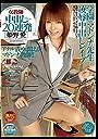 女教師 中出し20連発 姫野愛 DVD