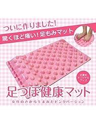 【近澤式】足つぼマット ピンク